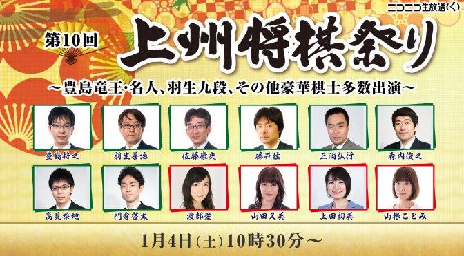 第10回上州将棋祭り(ニコ生は10時30分~、アベマは13時55分~)