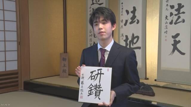 将棋 藤井聡太七段「研さん積みタイトル挑戦へ」と抱負