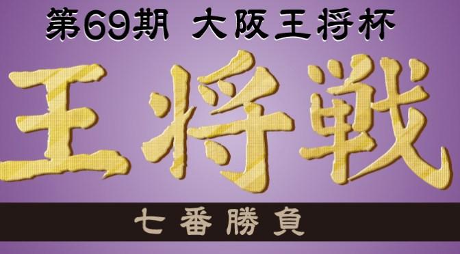 第69期大阪王将杯 王将戦 七番勝負 第4局渡辺 明王将 対 広瀬章人八段