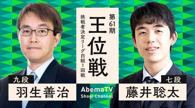 第61期 王位戦 挑戦者決定リーグ 羽生善治九段 対 藤井聡太七段