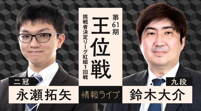 第61期 王位戦 挑戦者決定リーグ 紅組 永瀬拓矢二冠 vs 鈴木大介九段 | AbemaTV