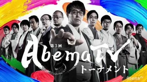 「第3回AbemaTVトーナメント」のキービジュアル