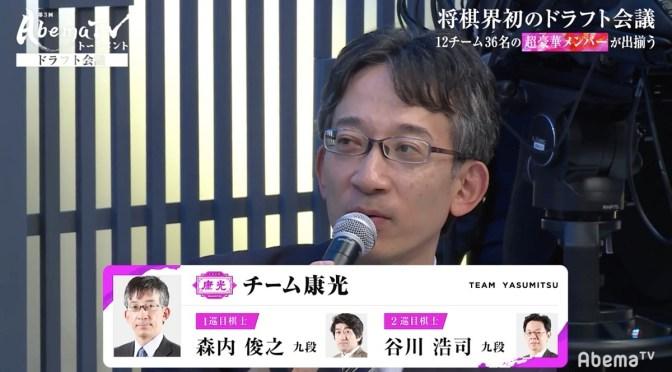 佐藤康光九段、森内俊之九段、谷川浩司九段のレジェンド三人衆「チーム康光」がTwitterアカウント開設