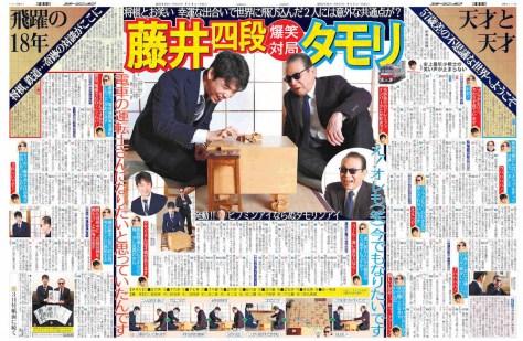 藤井七段とタモリの新春対談が掲載された18年1月1日付のスポニチ紙面