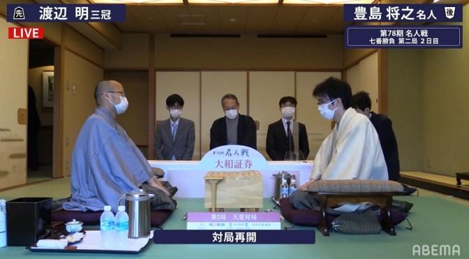 豊島将之名人 vs 渡辺明三冠|第78期名人戦第2局2日目