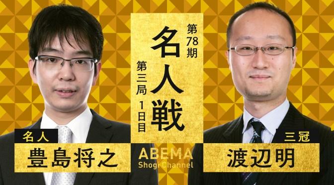 第78期 名人戦七番勝負 第三局 1日目 豊島将之名人 対 渡辺明三冠 | ABEMA