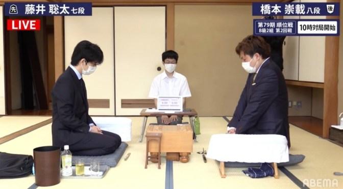 橋本崇載八段 vs 藤井聡太七段|第79期順位戦B級2組1回戦