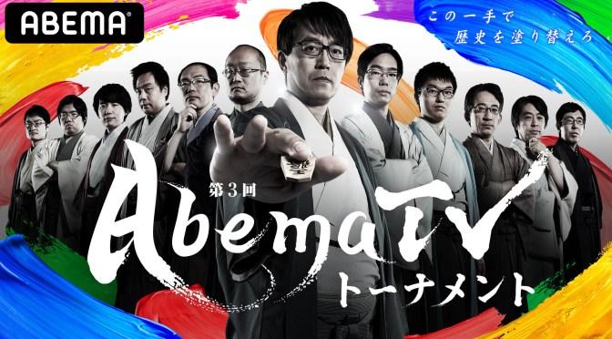 第3回AbemaTVトーナメント本戦開幕!生中継!<チーム康光 VS チーム久保> | ABEMA