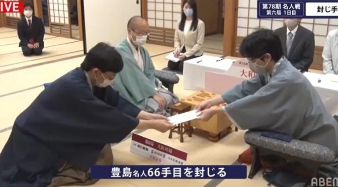 豊島将之名人が66手目を封じ手 渡辺明二冠は勝てば初の名人獲得/将棋・名人戦七番勝負