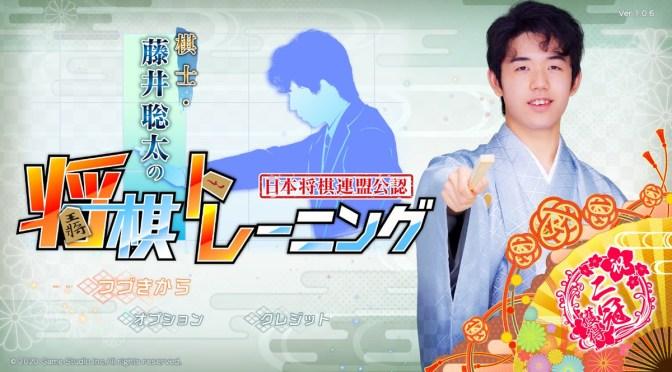 ゲームソフト「棋士・藤井聡太の将棋トレーニング」が「祝二冠獲得版」にアップデート完了 : スポーツ報知