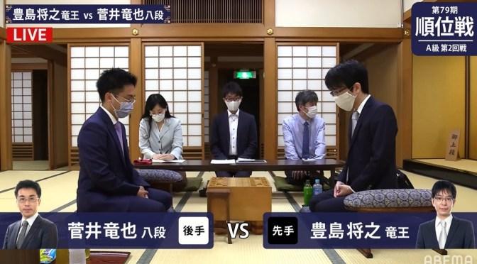 豊島将之竜王 vs 菅井竜也七段|第79期 順位戦 A級 第2回戦