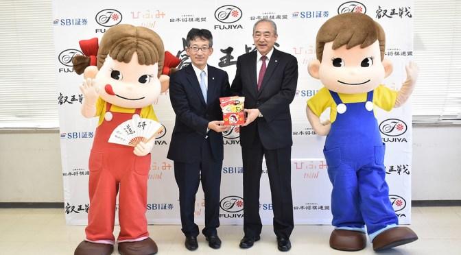 将棋・叡王戦、第6期から不二家が日本将棋連盟と共同主催に 新たな開催概要も発表