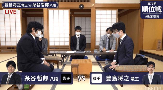 豊島将之竜王 対 糸谷哲郎八段|第79期 順位戦 A級 第4回戦