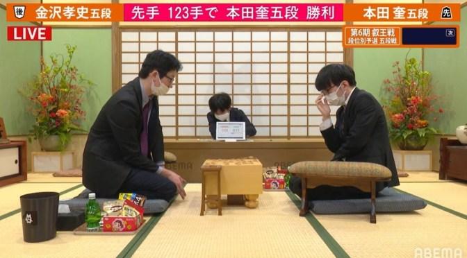 本田奎五段、谷川浩司九段の勝ち|第6期叡王戦 予選