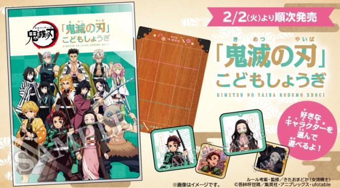 「鬼滅の刃」こどもしょうぎを2月2日(火)より発売!
