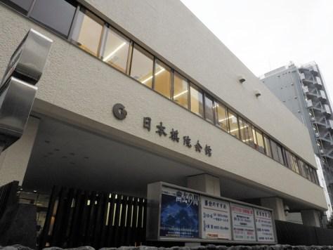 日本棋院東京本院