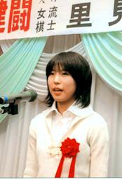 中学3年生のとき、出雲市主催の「里見香奈さんを励ます会」で