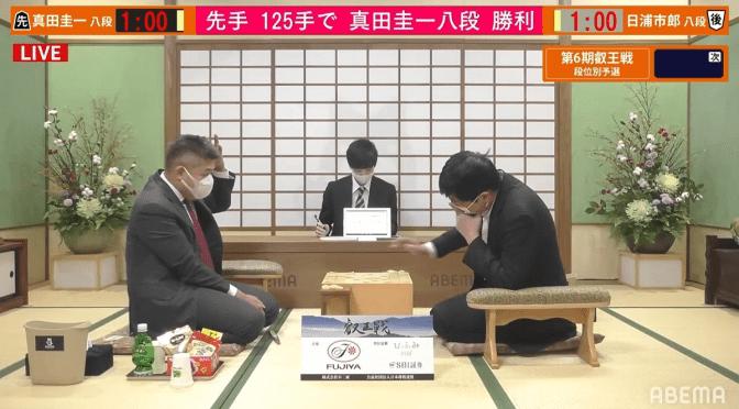 真田圭一八段の勝ち 日浦市郎八段vs 真田圭一八段 第6期叡王戦 予選