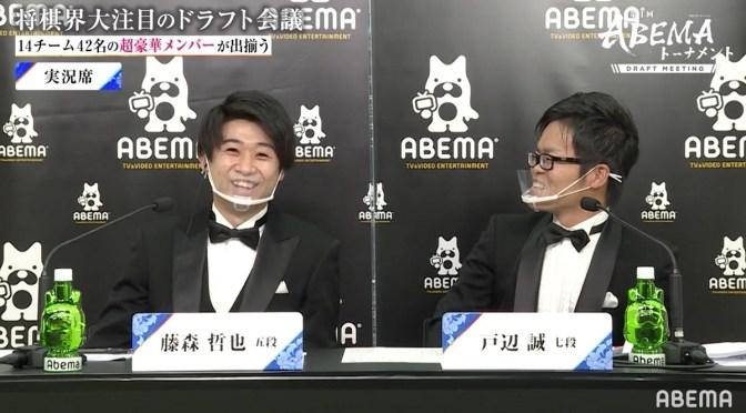 実況席でびっくり!戸辺誠七段、まさかの指名に「聞き間違いでしょ!?」渡辺明名人「売り込まれたから。頑張れよ!」/将棋・ABEMAトーナメント