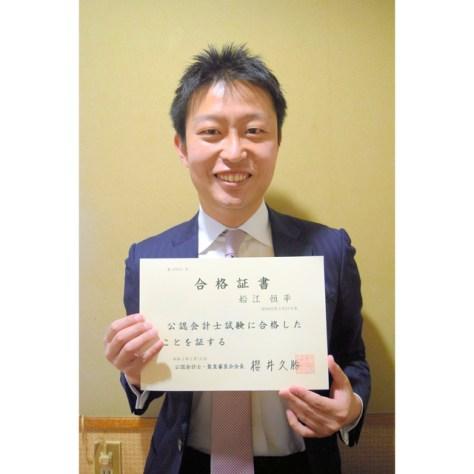 公認会計士試験の合格証書を手に、笑顔の船江恒平六段=2021年3月1日、大阪市福島区、佐藤圭司撮影