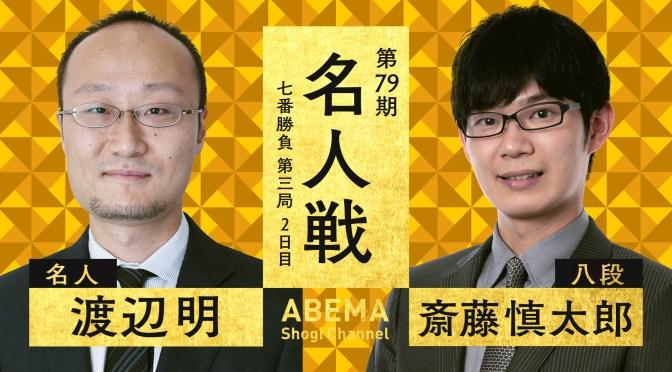 第79期 名人戦 七番勝負 第三局 2日目渡辺明名人 対 斎藤慎太郎八段 | ABEMA