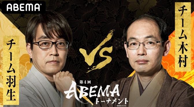第4回ABEMAトーナメント 予選Cリーグ 第三試合<チーム羽生-チーム木村> | ABEMA