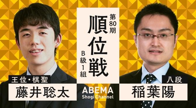 第80期 順位戦 B級1組2回戦 藤井聡太王位・棋聖 対 稲葉陽八段   ABEMA