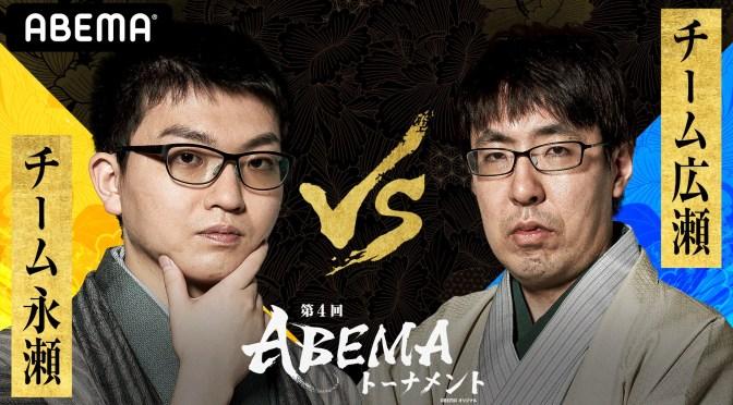 第4回ABEMAトーナメント 予選Dリーグ 第三試合<チーム永瀬―チーム広瀬>