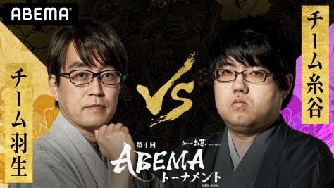 第4回ABEMAトーナメント 本戦トーナメント1回戦<チーム羽生-チーム糸谷>