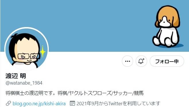 渡辺明名人、twitterの個人アカウント開設