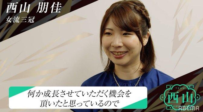 西山朋佳女流三冠、超早指しは「練習するほど不安になりそう」ドラフト指名は「一度お話をしてみたい方」/将棋・女流ABEMAトーナメント   ニュース   ABEMA TIMES