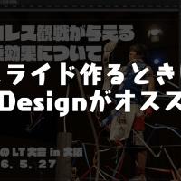 スライド作るときはInDesignがオススメ