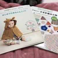 「はじめての赤ちゃんニット」という本など買った感想など。