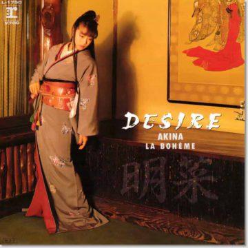 「DESIRE -情熱-」 中森明菜