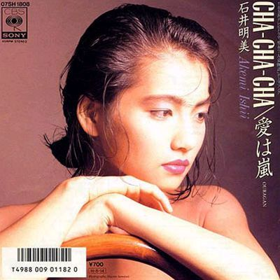 「CHA-CHA-CHA」 石井明美