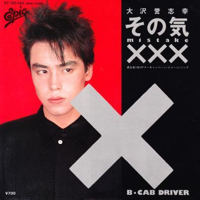 「その気XXX ~mistake~」 大沢誉志幸