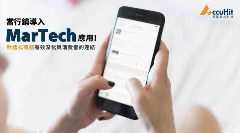 當行銷導入MarTech應用!透過對話式商務有效深化與消費者的連結