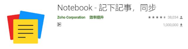 Notebook 記事