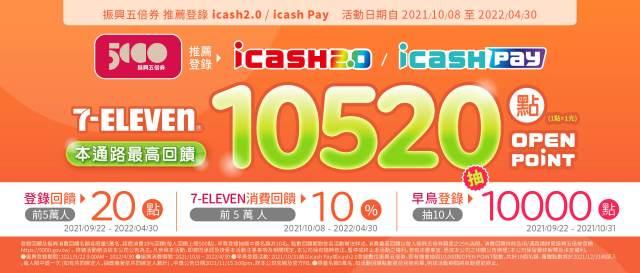 icash2.0 五倍券優惠