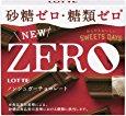 糖類ゼロチョコ
