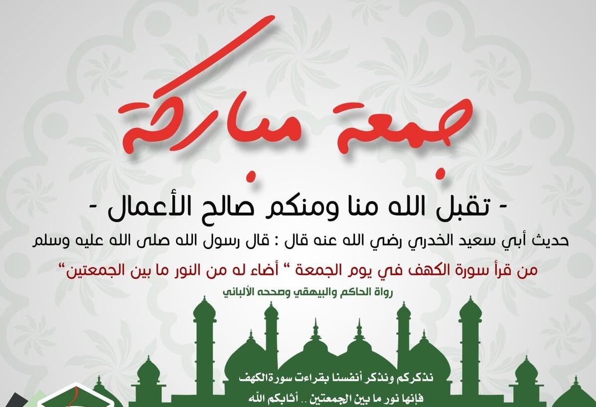 جمعة مباركة أدعية و عبارات بالصور تريندات