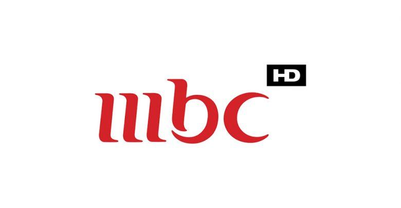 تردد Mbc الجديد على النايل سات والأقمار الصناعية المختلفة