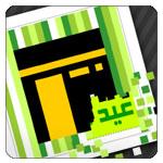 A New Animated Eid Mubarak Greeting Card