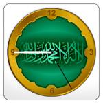 Islamic Clock - Shahadah