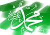 Episode Cinta di Akhir Hayat Nabi Muhammad