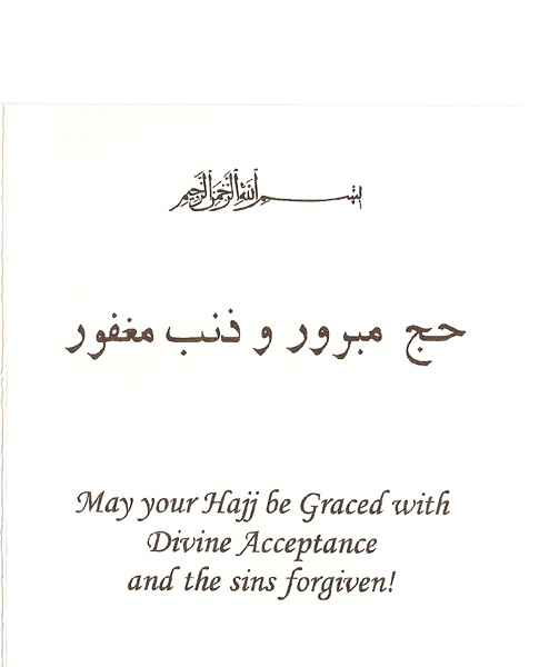 Hajj Du'a: May your hajj be graced with Divine acceptance and your sins forgiven.