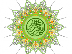 Islamic Calendar for 2016