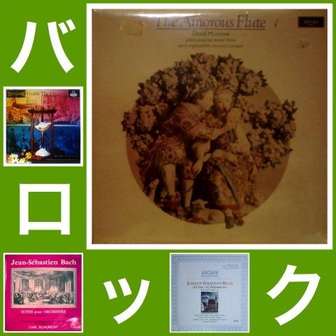 値下げ商品ご紹介 – 《通販カタログ》バロック音楽のたのしみ – 3月14日、在庫あり。オーダー受付中。