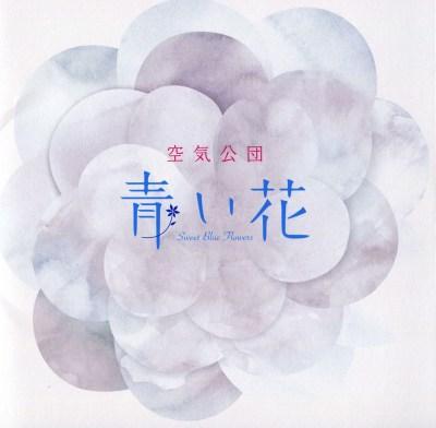 Aoi Hana Album Cover