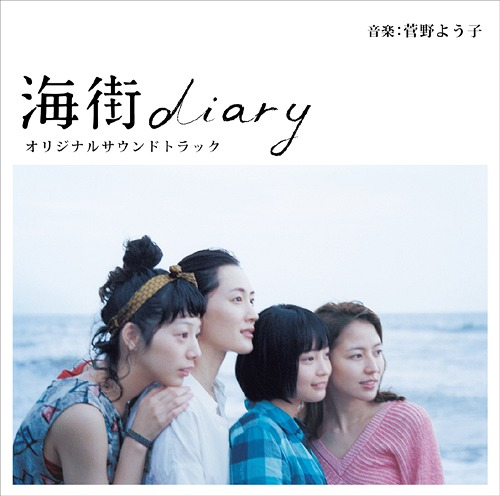 Umimachi Diary (Our Little Sister) Original Soundtrack - Review